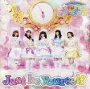 【中古】 Just be yourself(Blu-ray Disc付) /わーすた 【中古】afb