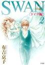 【中古】 SWAN−白鳥−ドイツ編(2) /有吉京子(著者) 【中古】afb