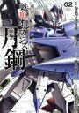 【中古】 機動戦士ガンダム 鉄血のオルフェンズ 月鋼(02)...