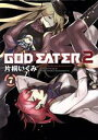 【中古】 GOD EATER 2(7) 電撃C NEXT/片...