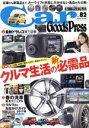 【中古】 Car Goods Press(VOL.82) TOKUMA CAR MOOK/徳間書店(その他) 【中古】afb