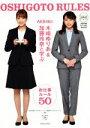 【中古】 AKB48の木崎ゆりあ&加藤玲奈と学ぶ お仕事ルール50 AKB48 STUDY BOOK/AKB48スタディブック制作プロジェクト(著者),中山佳子(その 【中古】afb