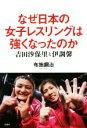 【中古】 なぜ日本の女子レスリングは強くなったのか 吉田沙保...
