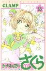 【中古】 カードキャプターさくら クリアカード編(2) KCDX/CLAMP(著者) 【中古】afb
