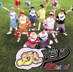 【中古】 好きって言おう〜Special版〜(DVD付) /B2takes! 【中古】afb