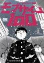 【中古】 モブサイコ100(14) 裏少年サンデーC/ONE(著者) 【中古】afb