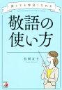 【中古】 誰とでも仲良くなれる敬語の使い方 Asuka business & language book/松岡友子(著者) 【中古】afb