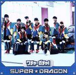 【中古】 ワチャ−ガチャ!(TYPE 01) /<strong>SUPER★DRAGON</strong> 【中古】afb