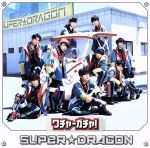 【中古】 ワチャ−ガチャ!(TYPE 03) /<strong>SUPER★DRAGON</strong> 【中古】afb