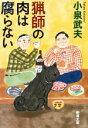 【中古】 猟師の肉は腐らない 新潮文庫/小泉武夫(著者) 【中古】afb