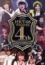 【中古】 HKT48劇場4周年記念特別公演 /HKT48,HKT48