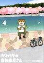 【中古】 かわうその自転車屋さん(4) 芳文社C/こやまけい...