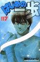 【中古】 はじめの一歩(117) マガジンKC/森川ジョージ(著者) 【中古】afb