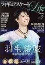 【中古】 フィギュアスケートLife(Vol.9) 扶桑社M...