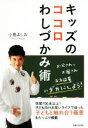 【中古】 キッズのココロわしづかみ術 /小島よしお(