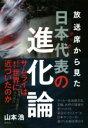 【中古】 放送席から見たサッカー日本代表の進化論 /山本浩(著者) 【中古】afb