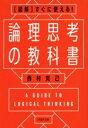 【中古】 論理思考の教科書 〈図解〉すぐに使える! PHP文庫/西村克己(著者) 【中古】afb