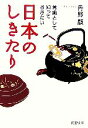 【中古】 常識として知っておきたい日本のしきたり PHP文庫/丹野顯【著】 【中古】afb