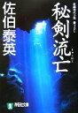 【中古】 秘剣流亡 祥伝社文庫秘剣シリーズ5/佐伯泰英【著】 【中古】afb