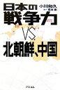 【中古】 日本の戦争力VS.北朝鮮、中国 /小川和久【著】,坂本衛【聞き手】 【中古】afb