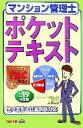 【中古】 マンション管理士ポケットテキスト(平成19年度版) /吉田佳史【著】 【中古】afb