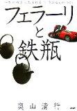 【中古】 フェラーリと鉄瓶 一本の線から生まれる「価値あるものづくり」 /奥山清行【著】 【中古】afb