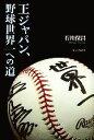 【中古】 王ジャパン、野球世界一への道 /石川保昌【著】 【中古】afb