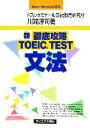 【中古】 新 徹底攻略TOEIC・TEST文法 New Version対応 /川端淳司【著】 【中古】afb