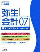 【中古】 弥生会計07導入ガイドブック 完璧マスターシリーズ31/IT会計研究会【著】 【中古】afb