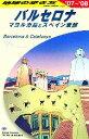 【中古】 バルセロナ(2007‐2008年版) マヨルカ島とスペイン東部 地球の歩き方A22/「地球の歩き方」編集室【編】 【中古】afb
