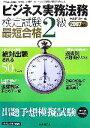 【中古】 ビジネス実務法務検定試験2級 最短合格(2007年版) /中央経済社【編】 【中古】afb
