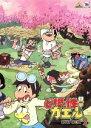 【中古】 ど根性ガエル DVD−BOX2 /吉沢やすみ,広瀬