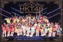 【中古】 HKT48 5th ANNIVERSARY 〜39時間ぶっ通し