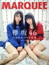 【中古】 MARQUEE(Vol.120) 欅坂46 /マーキー インコーポレイティド(その他) 【中古】afb