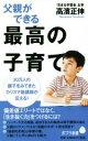 【中古】 父親ができる最高の子育て ポプラ新書/高濱正伸(著者) 【中古】afb