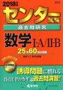 【中古】 センター試験過去問研究 数学I・A/II・B(20...