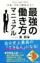 【中古】 最強の働き方マニュアル /新将命(著者) 【中古】afb