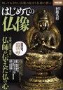 【中古】 はじめての仏像 知っておきたい仏像の見方と仏教の教え 別冊宝島2574/村越英裕(その他) 【中古】afb