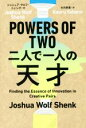 【中古】 POWERS OF TW...