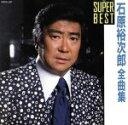【中古】 SUPER BEST全曲集 /石原裕次郎 【中古】afb