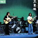 新音乐民歌 - 【中古】 ライブ〜三年坂Vol.2 /グレープ 【中古】afb