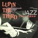 【中古】 LUPIN THE THIRD「JAZZ」 /大野雄二トリオ 【中古】afb