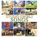 【中古】 STUDIO GHIBLI SONGS /(オリジナル サウンドトラック) 【中古】afb
