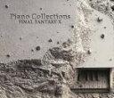 【中古】 Piano Collections FINAL FANTASY X /黒田亜樹 【中古】afb