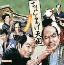 【中古】 ちょんまげ天国 ?TV時代劇音楽集? /(オムニバス) 【中古】afb