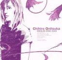 【中古】 SINGLES 2000−2003(通常盤) /鬼束ちひろ 【中古】afb