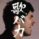 【中古】 歌バカ Ken Hirai 10th Annive...