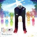 【中古】 Elysion?楽園幻想物語組曲? /Sound Horizon 【中古】afb