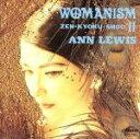 【中古】 WOMANISM II ZEN・KYOKU・SHOO /アン・ルイス 【中古】afb
