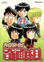 【中古】 ハイスクール!奇面組 DVD−BOX(2) /新沢...